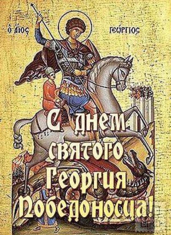 Картинки на День памяти святого Георгия Победоносца (27)