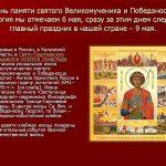 Картинки на День памяти святого Георгия Победоносца