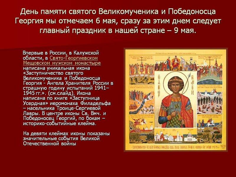 Картинки на День памяти святого Георгия Победоносца (3)