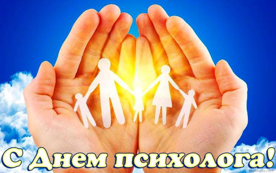Картинки на День психолога в России (1)