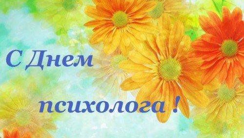 Картинки на День психолога в России (10)