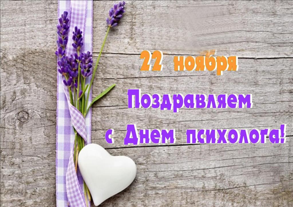 Картинки на День психолога в России (12)