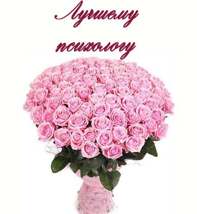 Картинки на День психолога в России (14)