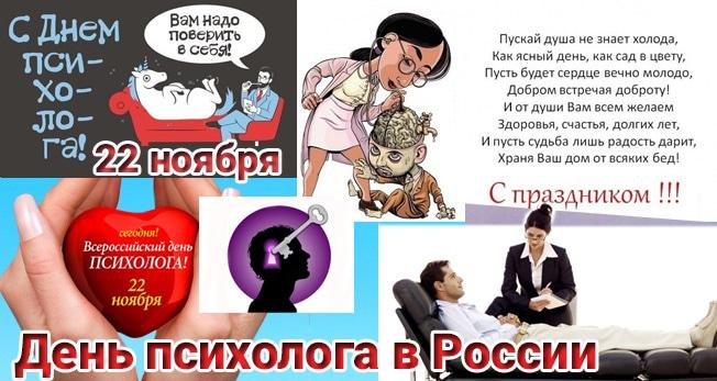 Картинки на День психолога в России (15)