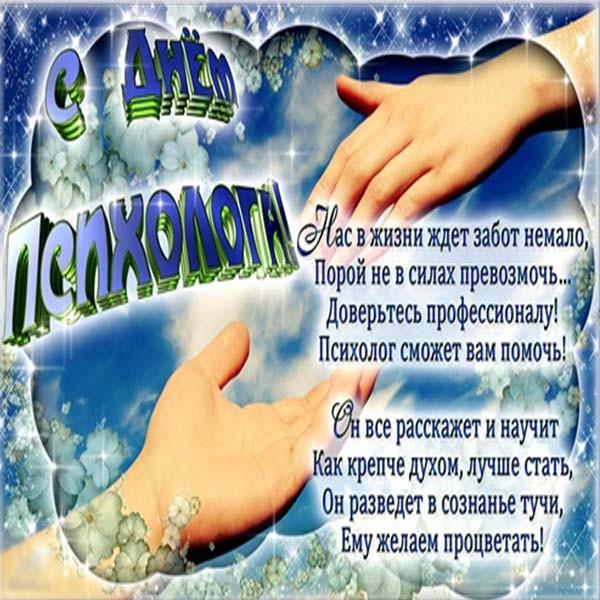 Картинки на День психолога в России (16)