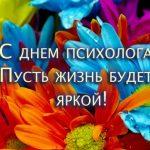 Картинки на День психолога в России
