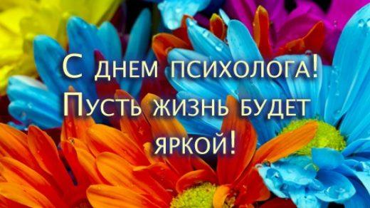 Картинки на День психолога в России (3)