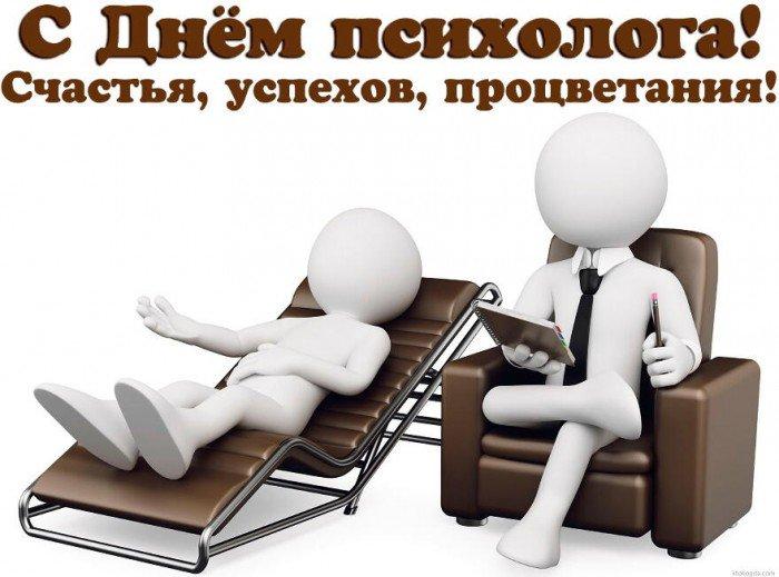 Картинки на День психолога в России (4)