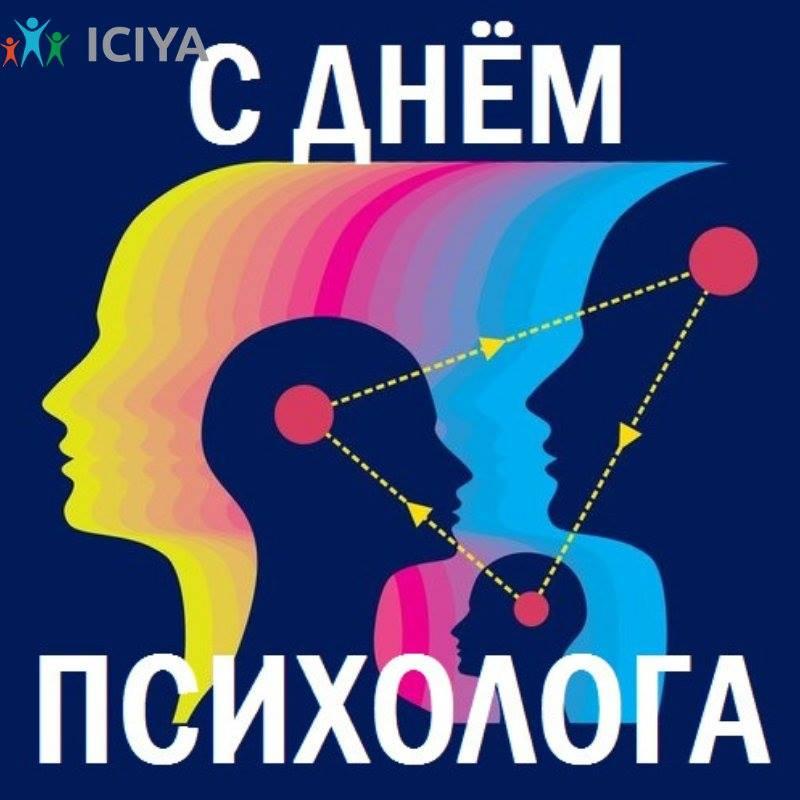 Картинки на День психолога в России (6)