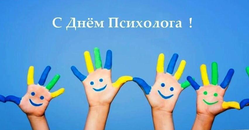 Картинки на День психолога в России (7)