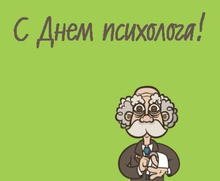 Картинки на День психолога в России (9)