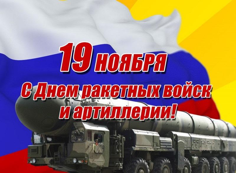 Картинки на День ракетных войск и артиллерии в России (11)