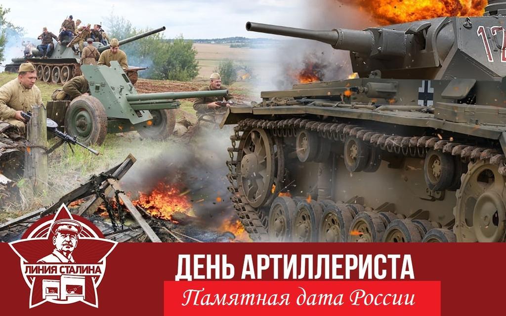 Картинки на День ракетных войск и артиллерии в России (12)