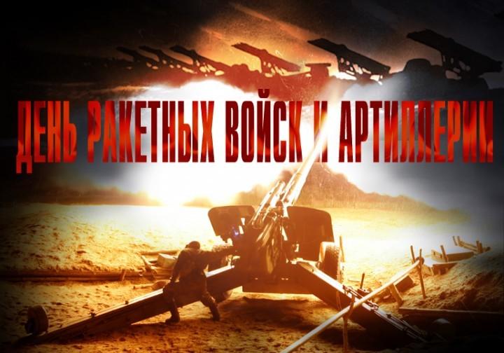Картинки на День ракетных войск и артиллерии в России (13)