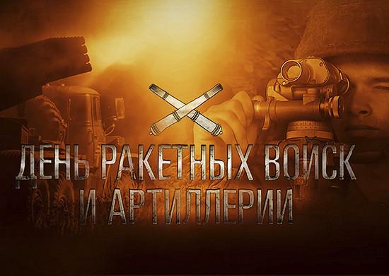 Картинки на День ракетных войск и артиллерии в России (2)