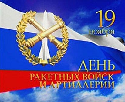 Картинки на День ракетных войск и артиллерии в России (3)