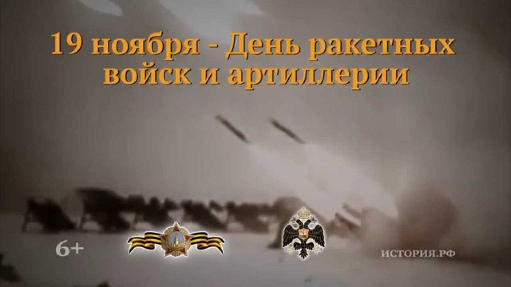 Картинки на День ракетных войск и артиллерии в России (4)