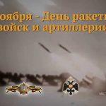 Картинки на День ракетных войск и артиллерии в России