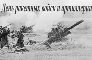 Картинки на День ракетных войск и артиллерии в России (5)