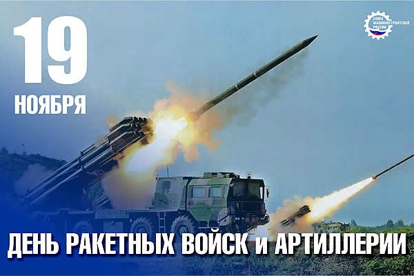 Картинки на День ракетных войск и артиллерии в России (6)