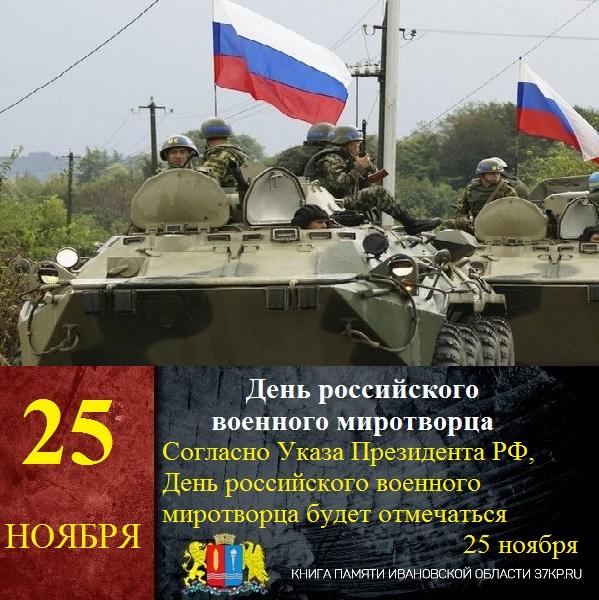 Картинки на День российского военного миротворца (1)