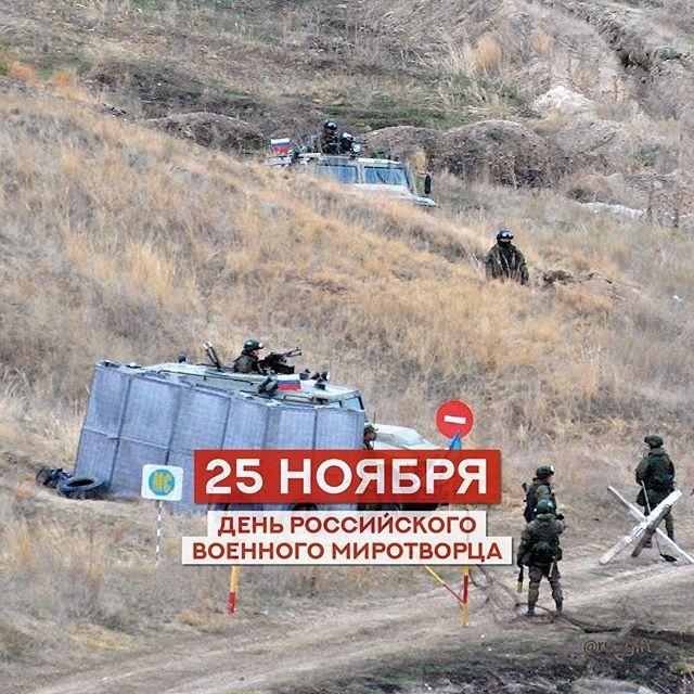 Картинки на День российского военного миротворца (3)