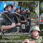 Картинки на День российского военного миротворца
