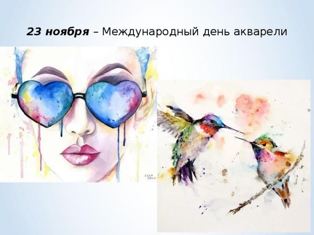 Картинки на Международный день акварели (1)
