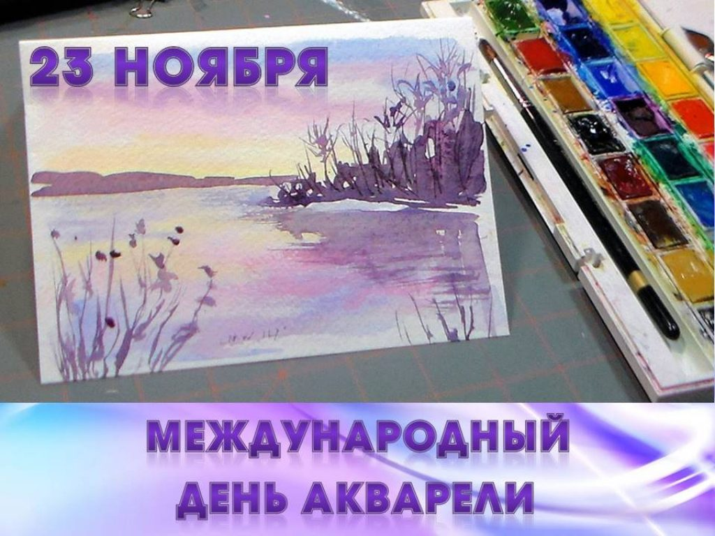 Картинки на Международный день акварели (2)