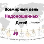 Картинки на Международный день недоношенных детей