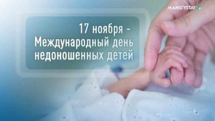 День недоношенного ребенка поздравления
