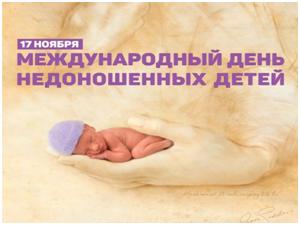 Картинки на Международный день недоношенных детей (2)