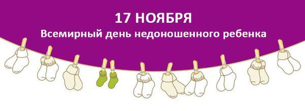 Картинки на Международный день недоношенных детей (3)