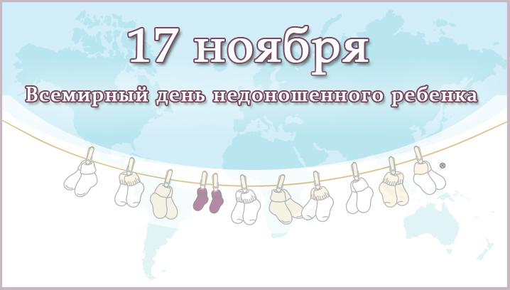 Картинки на Международный день недоношенных детей (7)