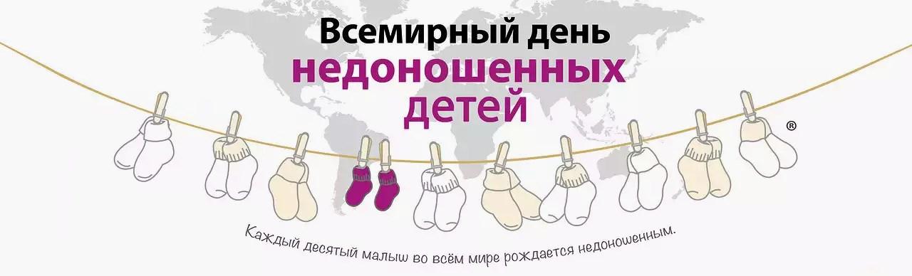 Картинки на Международный день недоношенных детей (9)
