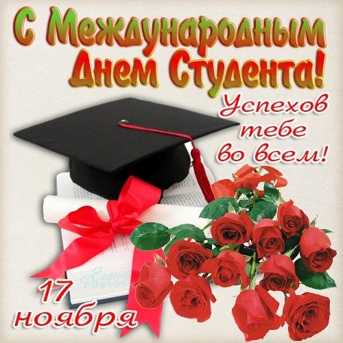 Картинки на Международный день студентов (11)