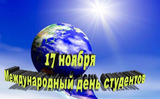 Картинки на Международный день студентов (14)