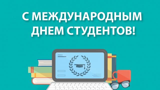 Картинки на Международный день студентов (15)