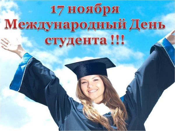 Картинки на Международный день студентов (16)