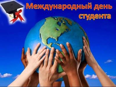 Картинки на Международный день студентов (18)