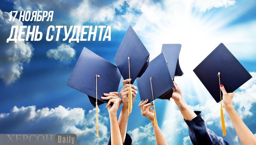 Картинки на Международный день студентов (2)