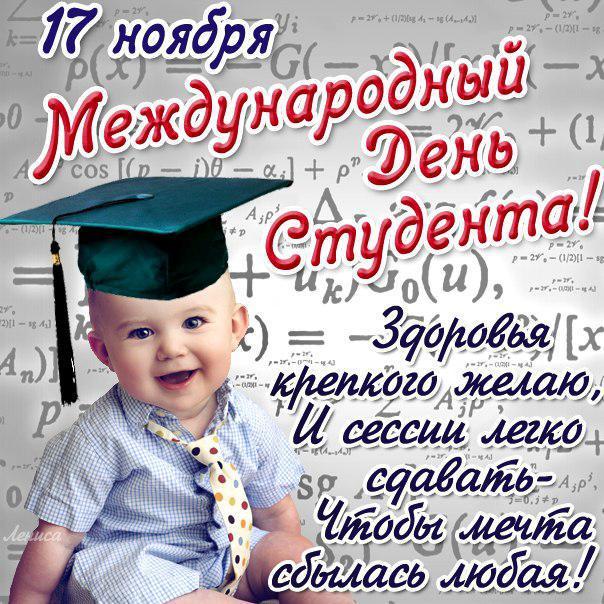 Картинки на Международный день студентов (5)