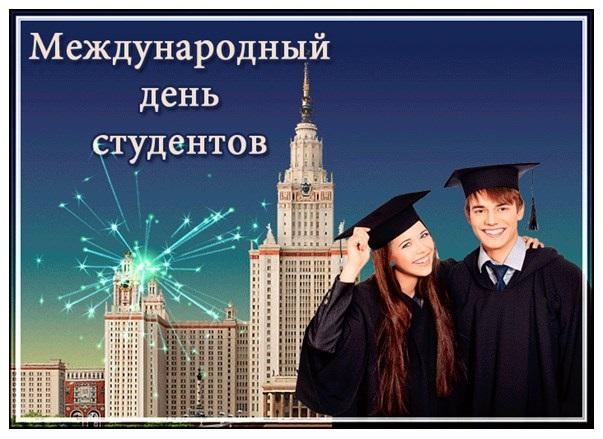 Картинки на Международный день студентов (6)