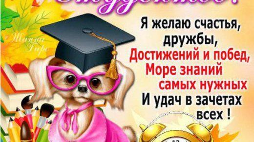 Картинки на Международный день студентов (7)
