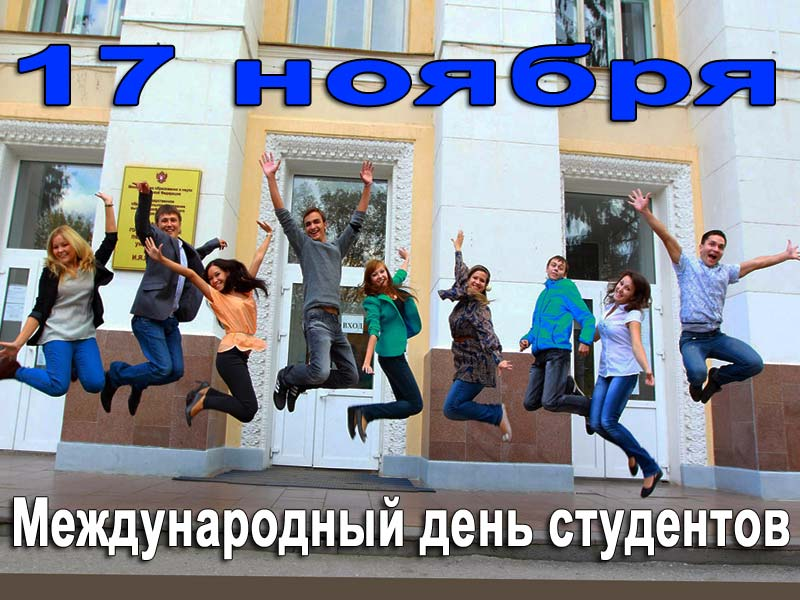 Картинки на Международный день студентов (8)