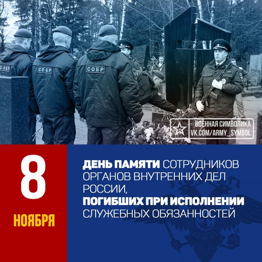 Картинки на день памяти погибших при исполнении служебных обязанностей сотрудников органов вну (1)