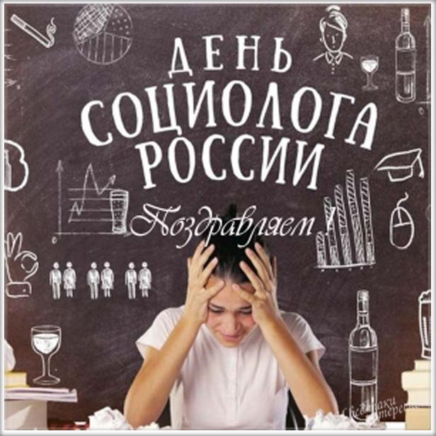 Картинки на день социолога в России (1)