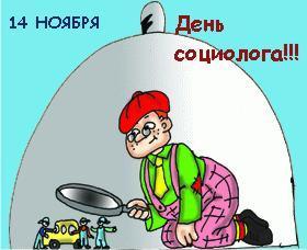 Картинки на день социолога в России (10)