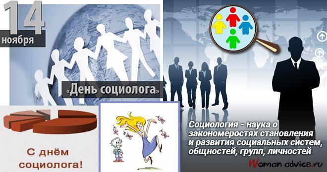 Картинки на день социолога в России (13)