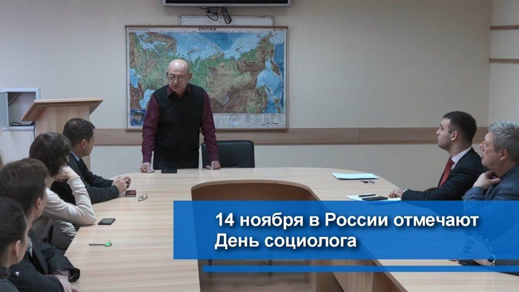 Картинки на день социолога в России (2)